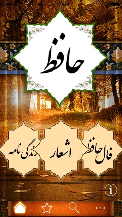 حضرت حافظ دمو