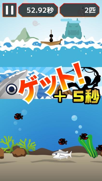 挑戦者 〜一本釣り編〜