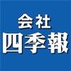 会社四季報2011年3集夏号