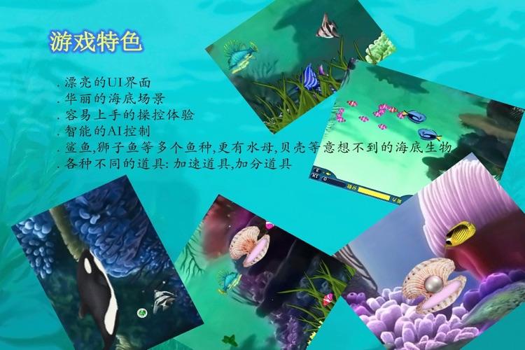 经典大鱼吃小鱼 screenshot-3