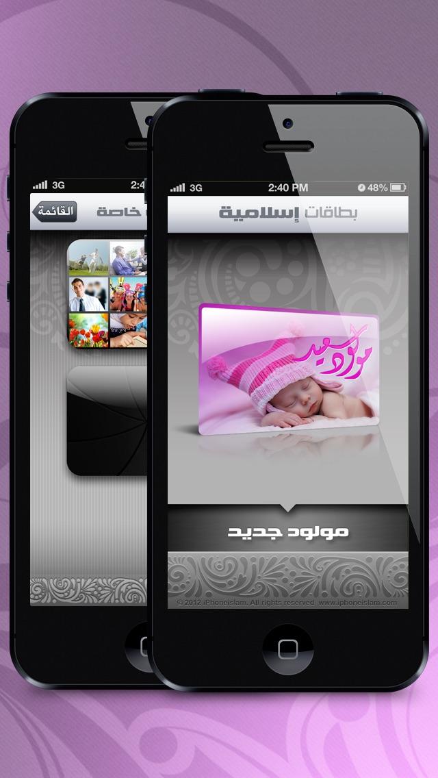 Islamic Cards - بطاقات إسلامية Screenshot 3