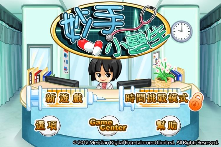 妙手小醫生 screenshot-4