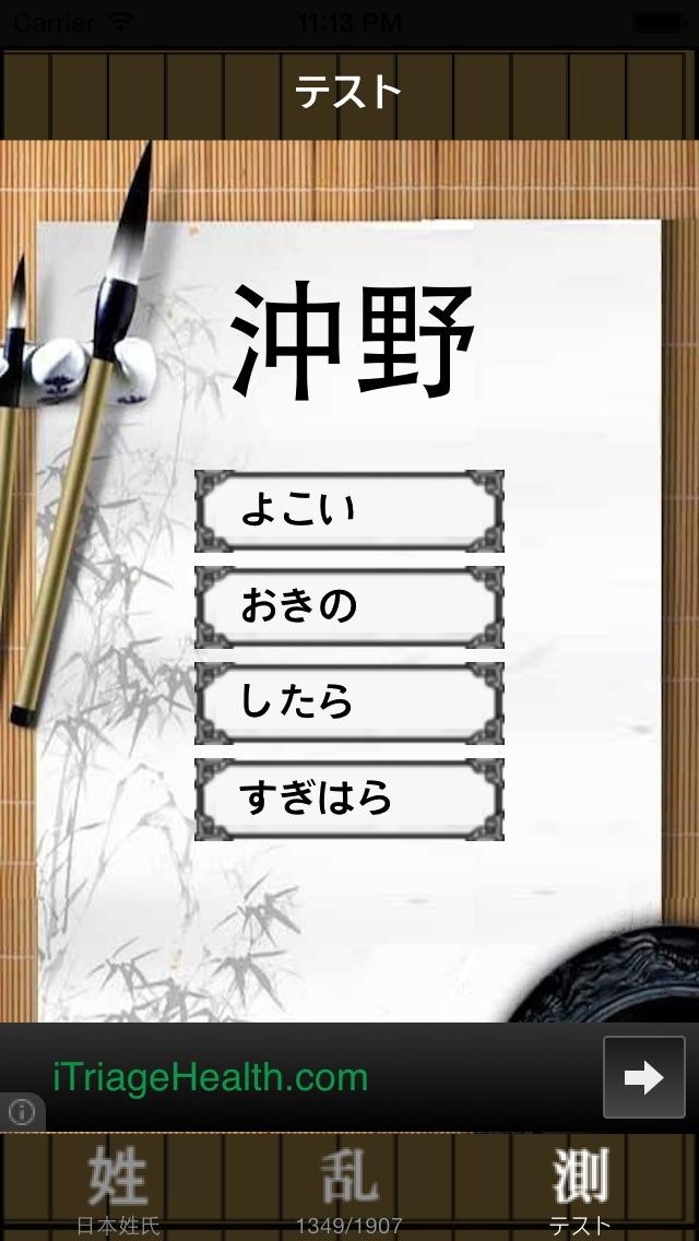 日本の姓氏のスクリーンショット3