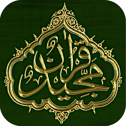 The Holy Quran - Arabic Text and English translation