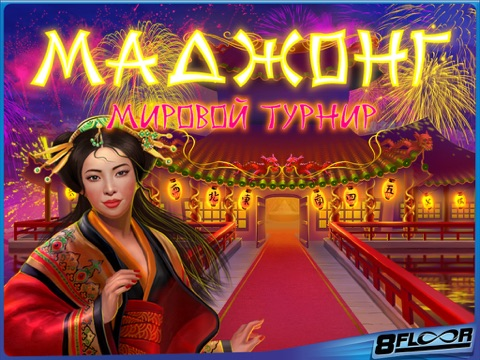 Mahjong - world contest на iPad