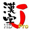 漢字JPro HD | 6321漢字 手書き 筆順 読み 漢字に仮名を振る
