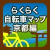 らくらく自転車マップ(京都編)