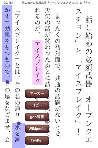 """劇的!!""""1分""""で人に好かれる会話術 screenshot1"""