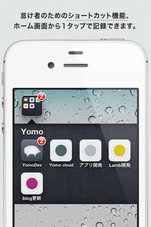 Yomo(時間管理アプリ) Screenshot