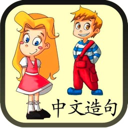 Chinese Sentence Builder Free - Language Art App for Beginners