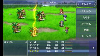 FINAL FANTASY LEGENDS 光と闇の戦士 ScreenShot2