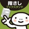 YUBISASHI Bookstand 大人の社会科学習