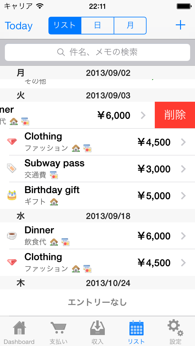 MoneyNote Lite (マネー管理) ScreenShot2