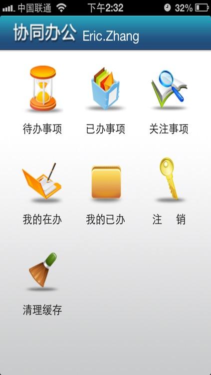 南华协同办公 screenshot-4