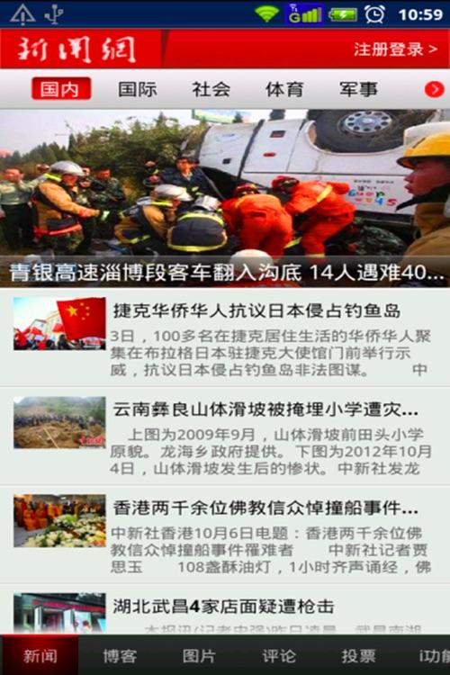 新闻网 screenshot-0