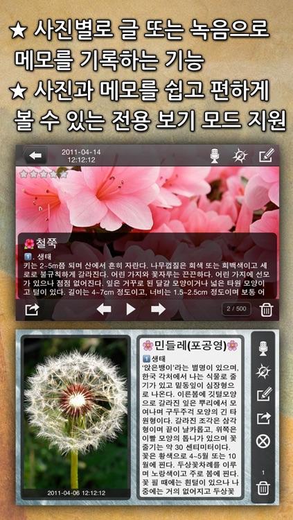 앨범관리 + 포토 다이어리 + 비밀사진관리 screenshot-3
