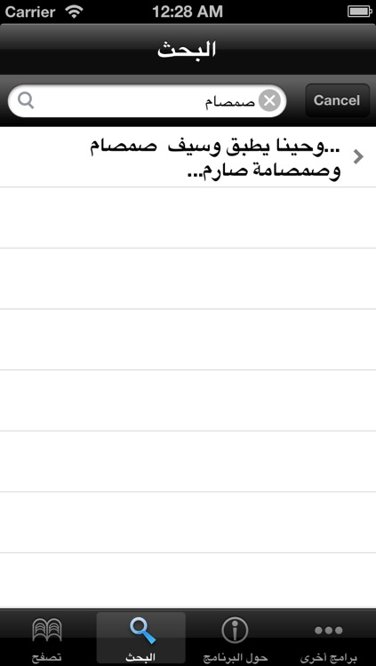 لسان العرب screenshot-3
