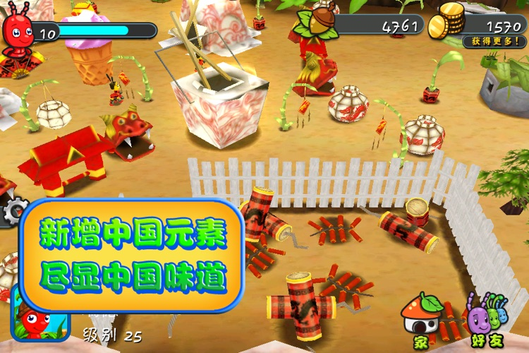 虫虫部落 screenshot-1