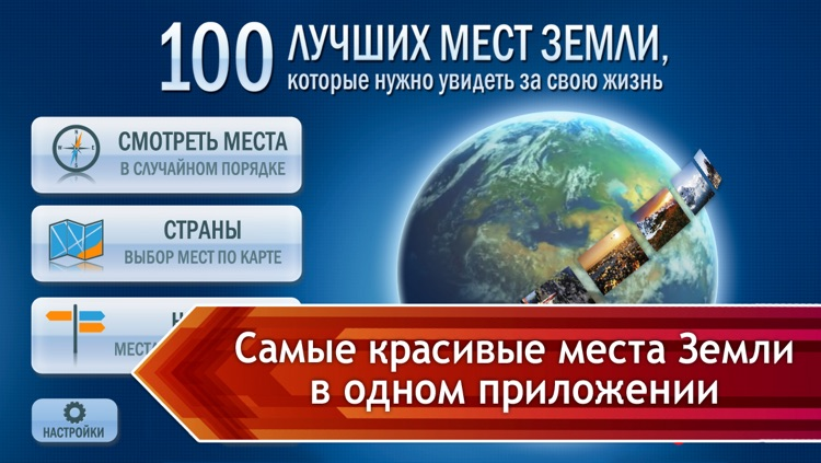 100 мест Земли