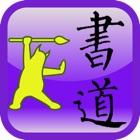 Sheppard Brush Writing XuanMiTa icon
