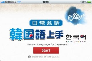 韓国語上手のおすすめ画像1