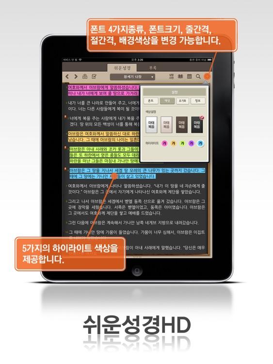 아가페 쉬운성경 HD screenshot-3