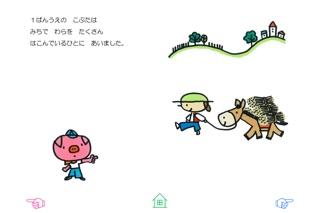 無料版「さんびきのこぶた」中川ひろたかの名作おはなし絵本3スクリーンショット2