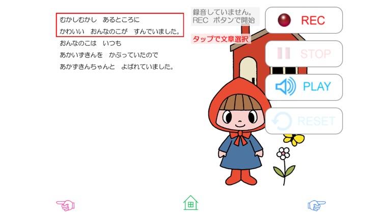 無料版「あかずきん」中川ひろたかの名作おはなし絵本1 screenshot-4