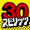 スピリッツ30周年AR