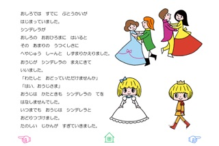 無料版「シンデレラ」中川ひろたかの名作おはなし絵本11のおすすめ画像4