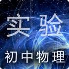 初中物理实验精选 icon