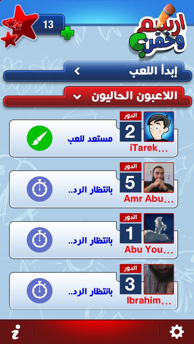 ارسم وخمن Screenshot 2