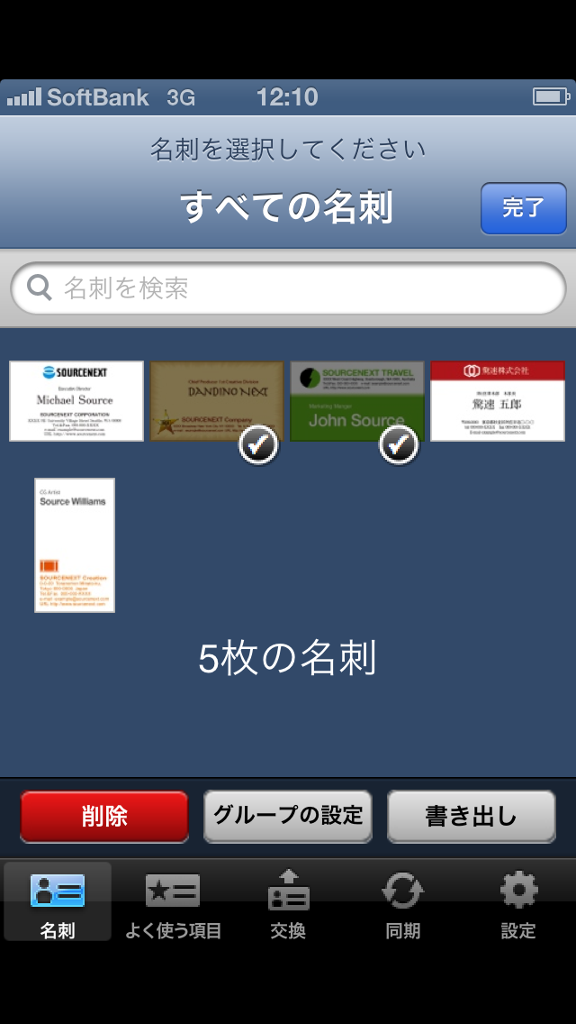 超名刺 Business Card Manager Lite ScreenShot2