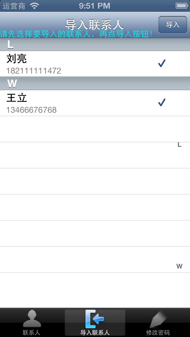 Screenshot #2 pour 加密通讯录