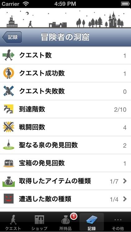 ゆけ!勇者 screenshot-4