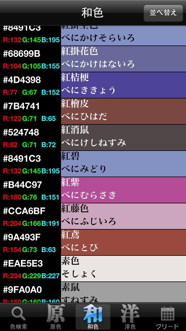 色の辞典 screenshot1