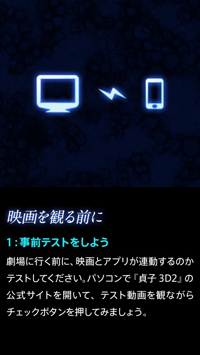 『貞子3D2』スマ4D公式アプリ~世界初の映画連動アプリを劇場で体感しよう~のスクリーンショット4