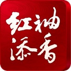 红袖添香阅读器iPad版 icon
