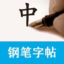 小学生钢笔字帖 HD