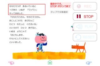 無料版「ももたろう」中川ひろたかの名作おはなし絵本2のおすすめ画像5