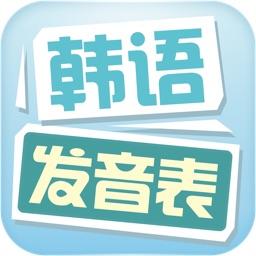 韩语发音表 HD – 韩语学习第一站!