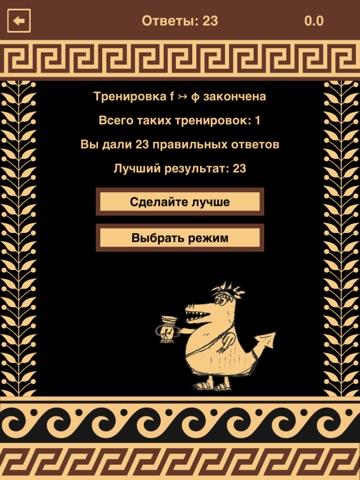 Греческие буквы и алфавит на iPad