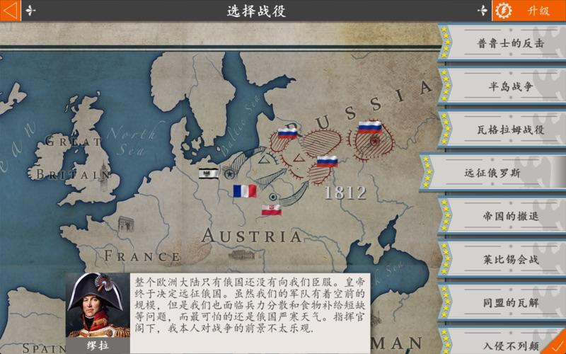 欧陆战争4: 拿破仑