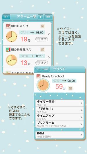 SmileTimer Lite Screenshot