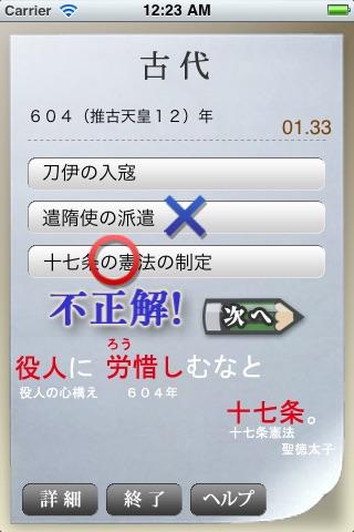 超!倍速暗記 日本史!のおすすめ画像5