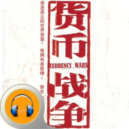 货币战争-有声经典
