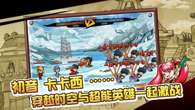 Q英雄 screenshot-0