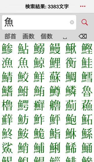 超漢字検索Pro-17万字から部品で検索のおすすめ画像2