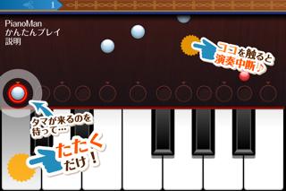 ピアノ レッスン PianoMan/無料ゲームアプリ!最新流行情報先どりのJpop 人気の高いアニメソング オススメ音楽をiPhone iPadで音ゲー感覚に演奏して楽しい時間を!簡単で面白い対戦も! ScreenShot0