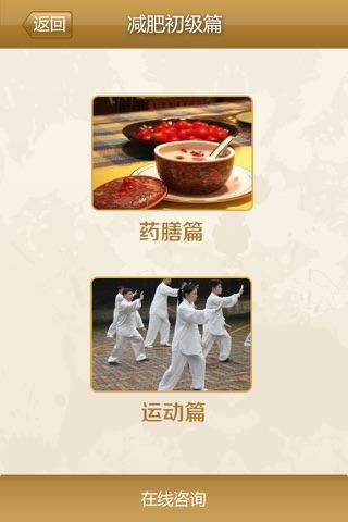 中医健康减肥 screenshot 3